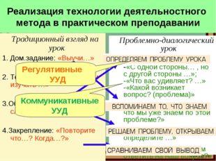 Традиционный взгляд на урок 1. Дом.задание: «Выучи…» 2. Тема: «Сегодня мы бу