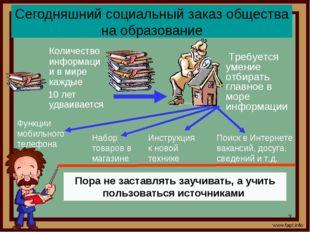 Сегодняшний социальный заказ общества на образование Количество информации в