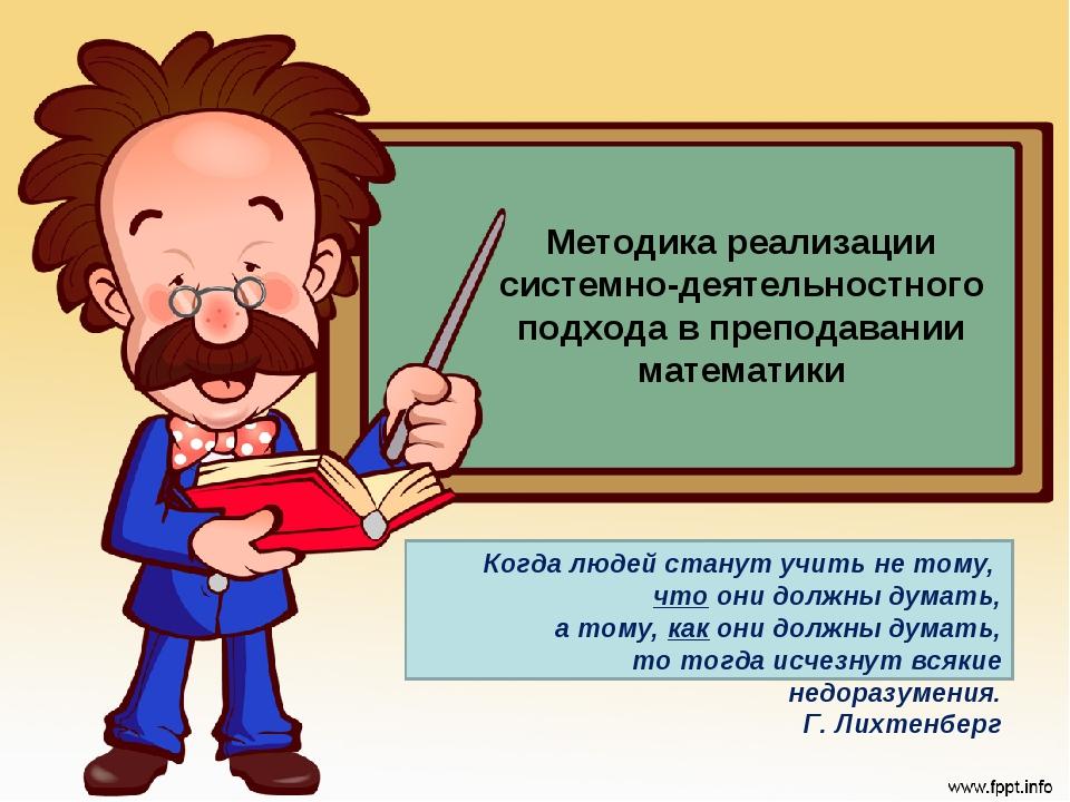 Методика реализации системно-деятельностного подхода в преподавании математик...