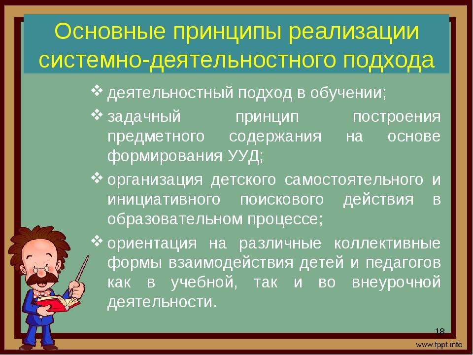 Основные принципы реализации системно-деятельностного подхода * деятельностны...