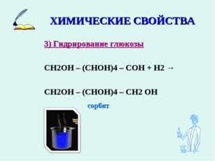 ХИМИЧЕСКИЕ СВОЙСТВА 3) Гидрирование глюкозы СН2ОН – (СНОН)4 – СОН + Н2 → СН2О