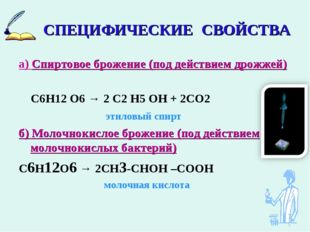 СПЕЦИФИЧЕСКИЕ СВОЙСТВА а) Спиртовое брожение (под действием дрожжей) С6Н12 О6
