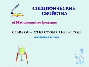 СПЕЦИФИЧЕСКИЕ СВОЙСТВА в) Маслянокислое брожение С6 Н12 О6 → С3 Н7 СООН + 2 Н
