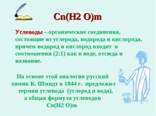 Сn(Н2 О)m Углеводы – органические соединения, состоящие из углерода, водорода