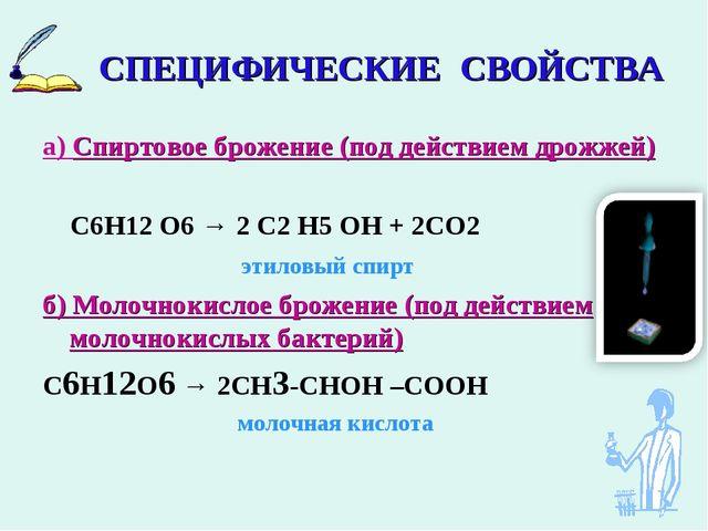 СПЕЦИФИЧЕСКИЕ СВОЙСТВА а) Спиртовое брожение (под действием дрожжей) С6Н12 О6...