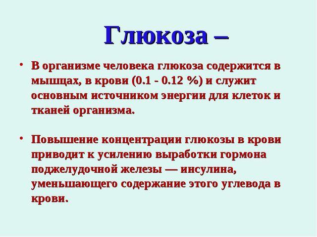 Глюкоза – В организме человека глюкоза содержится в мышцах, в крови (0.1 - 0....