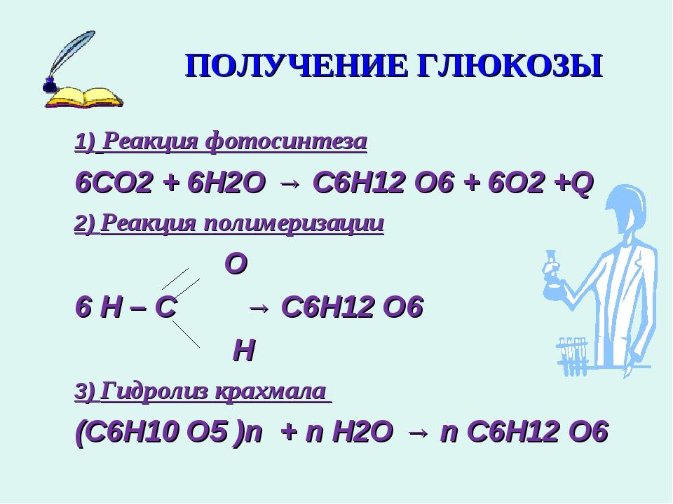 ПОЛУЧЕНИЕ ГЛЮКОЗЫ 1) Реакция фотосинтеза 6СО2 + 6H2O → С6Н12 О6 + 6О2 +Q 2) Р...