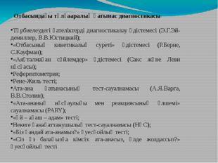 Отбасындағы тұлғааралық қатынас диагностикасы Тәрбиелеудегі қателіктерді диа