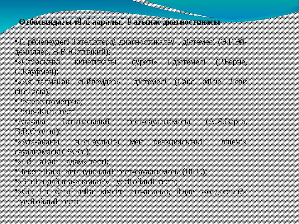 Отбасындағы тұлғааралық қатынас диагностикасы Тәрбиелеудегі қателіктерді диа...
