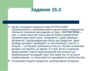 Задание 15.3 Как Вы понимаете значение слова ПАТРИОТИЗМ? Сформулируйте и прок