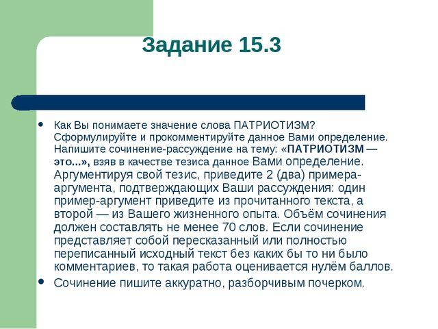 Задание 15.3 Как Вы понимаете значение слова ПАТРИОТИЗМ? Сформулируйте и прок...