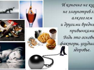 И конечно не кури, не злоупотребляй алкоголем и другими вредными привычками.