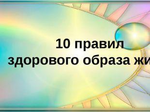 10 правил здорового образа жизни