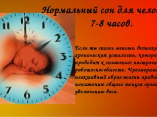 Нормальный сон для человека – 7-8 часов. Если ты спишь меньше, возникает хрон