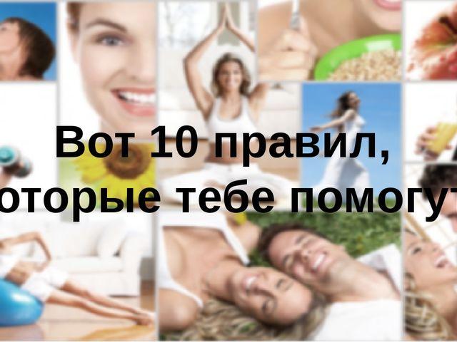 Вот 10 правил, которые тебе помогут!