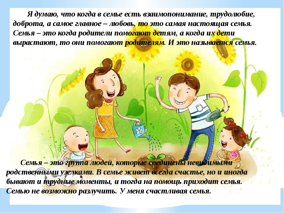Я думаю, что когда в семье есть взаимопонимание, трудолюбие, доброта, а само...