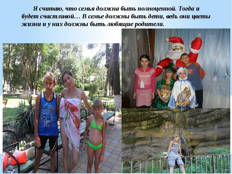Я считаю, что семья должна быть полноценной. Тогда и будет счастливой… В сем...