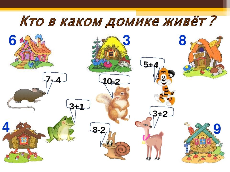 7- 4 3+2 3+1 8-2 5+4 6 3 8 4 9 10-2