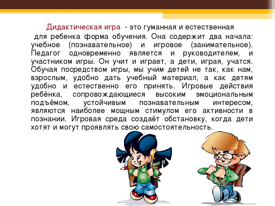 Дидактическая игра - это гуманная и естественная для ребенка форма обучения....