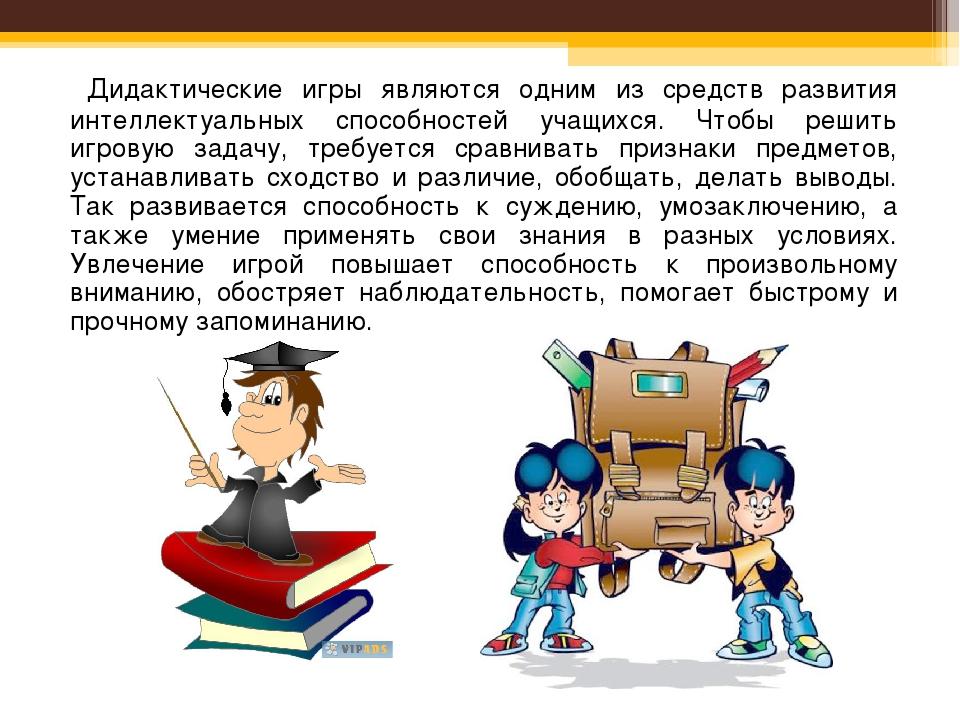 Дидактические игры являются одним из средств развития интеллектуальных спосо...