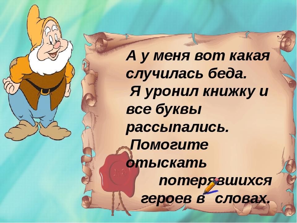 . Баранка, барак, коньки, Василиса, волкодав, икота, стрекоза ,волшебник. Бар...