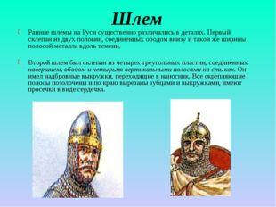 Шлем Ранние шлемы на Руси существенно различались в деталях. Первый склепан и