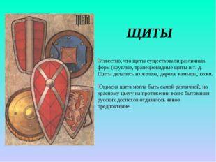 ЩИТЫ Известно, что щиты существовали различных форм (круглые, трапециевидные