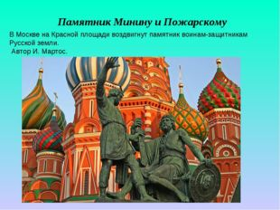В Москве на Красной площади воздвигнут памятник воинам-защитникам Русской зем