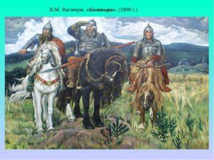 В.М. Васнецов. «Богатыри». (1898 г.)