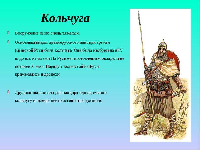 Кольчуга Вооружение было очень тяжелым. Основным видом древнерусского панциря...