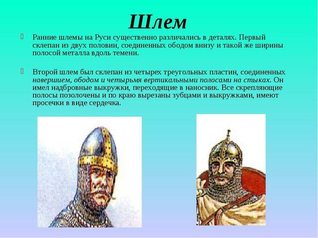 Шлем Ранние шлемы на Руси существенно различались в деталях. Первый склепан и...