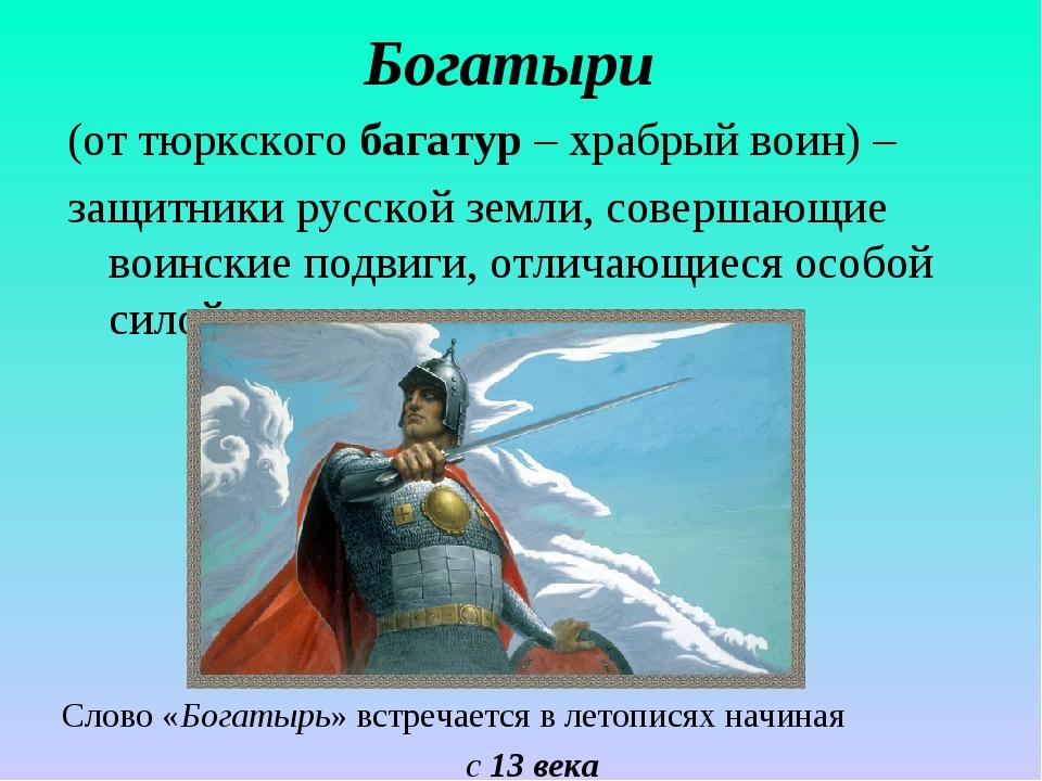 Богатыри (от тюркского багатур – храбрый воин) – защитники русской земли, сов...
