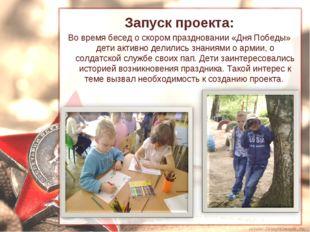 Запуск проекта: Во время бесед о скором праздновании «Дня Победы» дети активн