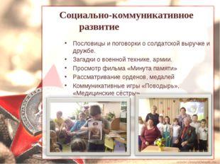 Социально-коммуникативное развитие Пословицы и поговорки о солдатской выручк