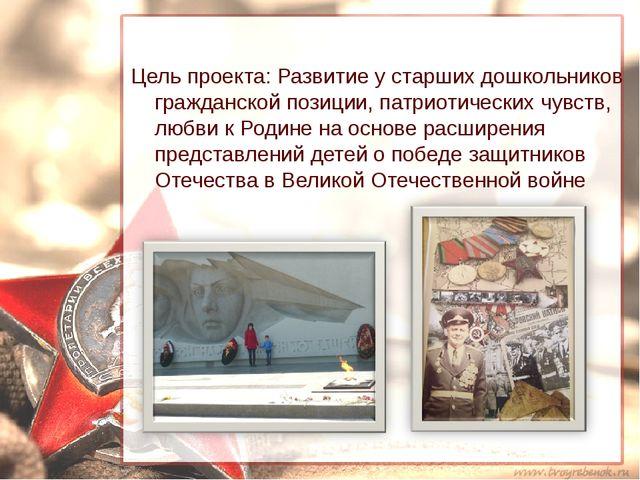 Цель проекта: Развитие у старших дошкольников гражданской позиции, патриотич...
