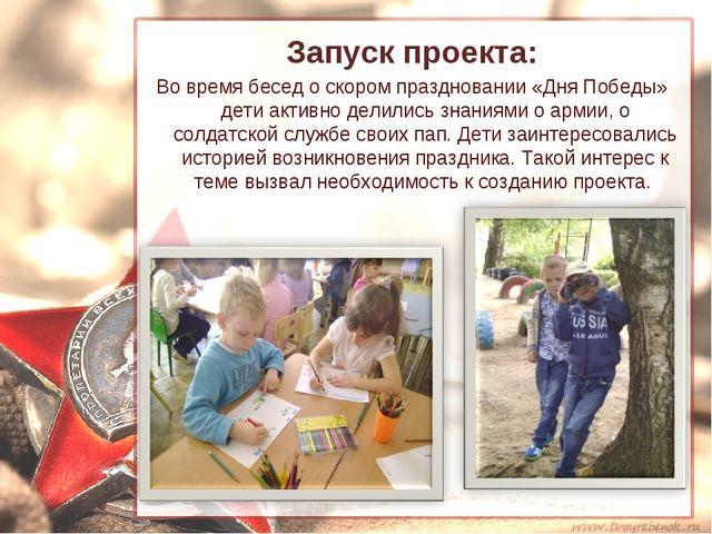 Запуск проекта: Во время бесед о скором праздновании «Дня Победы» дети активн...