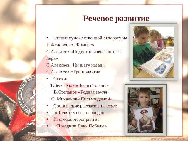 Речевое развитие Чтение художественной литературы П.Федоренко «Компас» С.Алек...