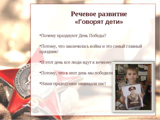 Речевое развитие «Говорят дети» Почему празднуют День Победы? Потому, что за...