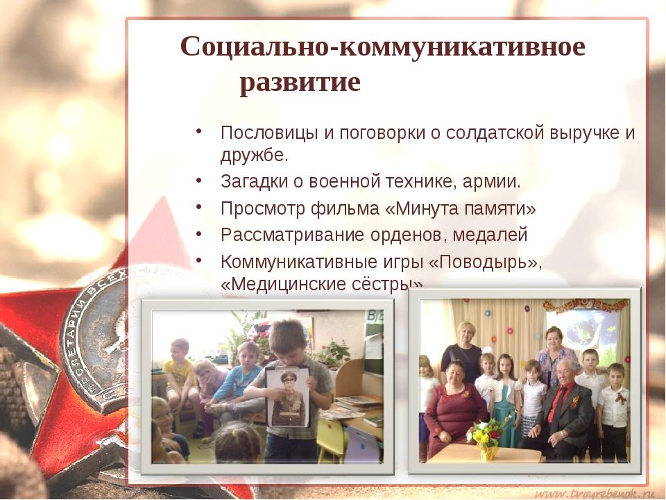Социально-коммуникативное развитие Пословицы и поговорки о солдатской выручк...