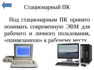 Мобильный ПК Под мобильным ПК принято понимать современную ЭВМ для рабочего