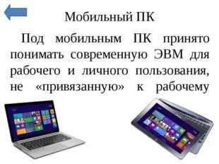 Программное обеспечение Совокупность программ системы обработки информации и