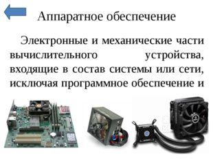 Аппаратное обеспечение Электронные и механические части вычислительного устр