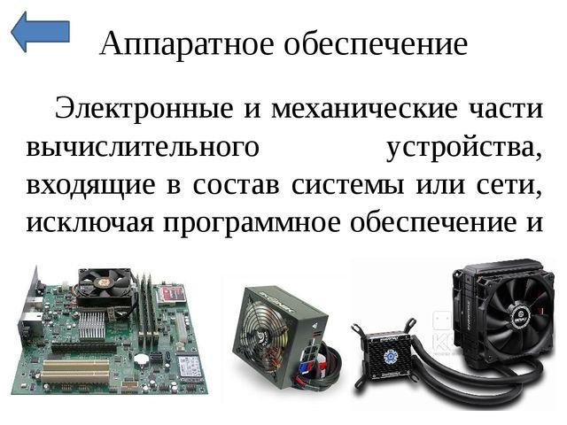 Аппаратное обеспечение Электронные и механические части вычислительного устр...