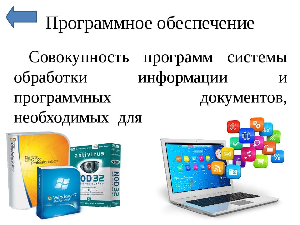 Оперативная память Энергозависимая память, в которой во время работы компьют...