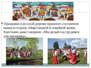 Праздники в русской деревне прошлого составляли важную сторону общественной