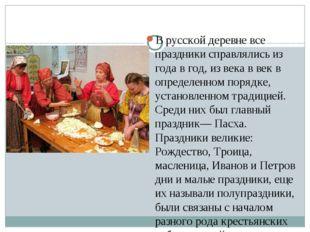 В русской деревне все праздники справлялись из года в год, из века в век в оп
