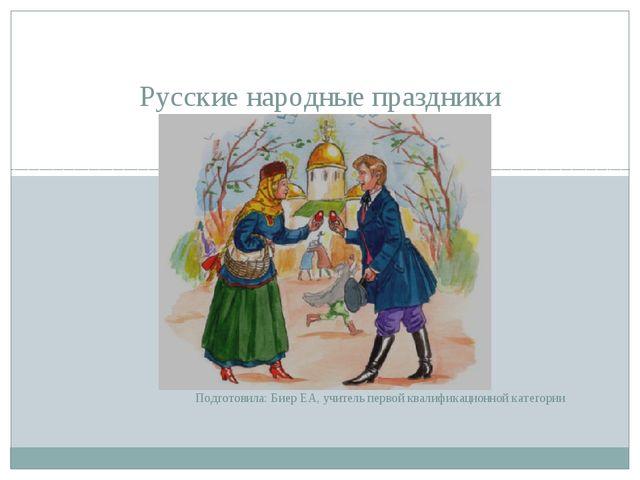 Подготовила: Биер ЕА, учитель первой квалификационной категории Русские народ...