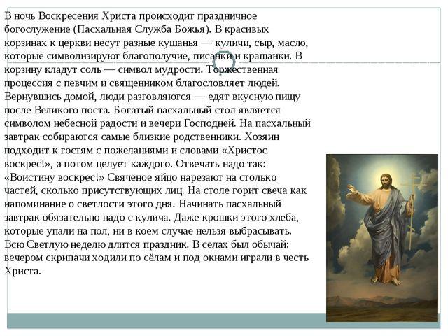 В ночь Воскресения Христа происходит праздничное богослужение (Пасхальная Слу...