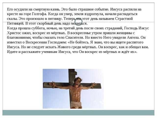 Его осудили на смертную казнь. Это было страшное событие. Иисуса распяли на к...