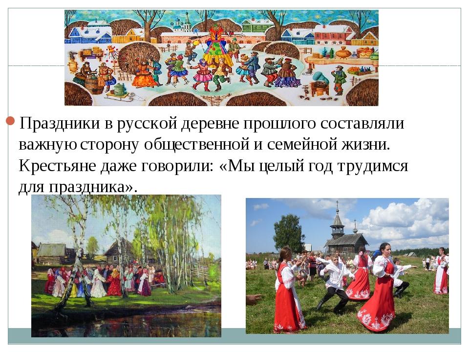 Праздники в русской деревне прошлого составляли важную сторону общественной...
